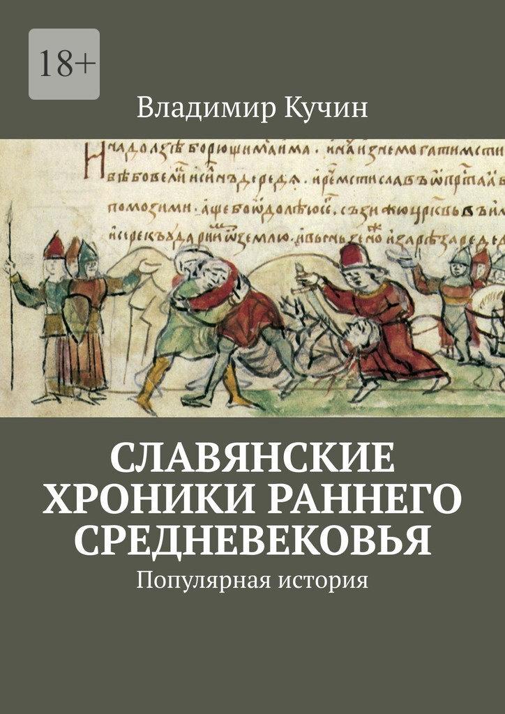 Славянские хроники раннего Средневековья. Популярная история