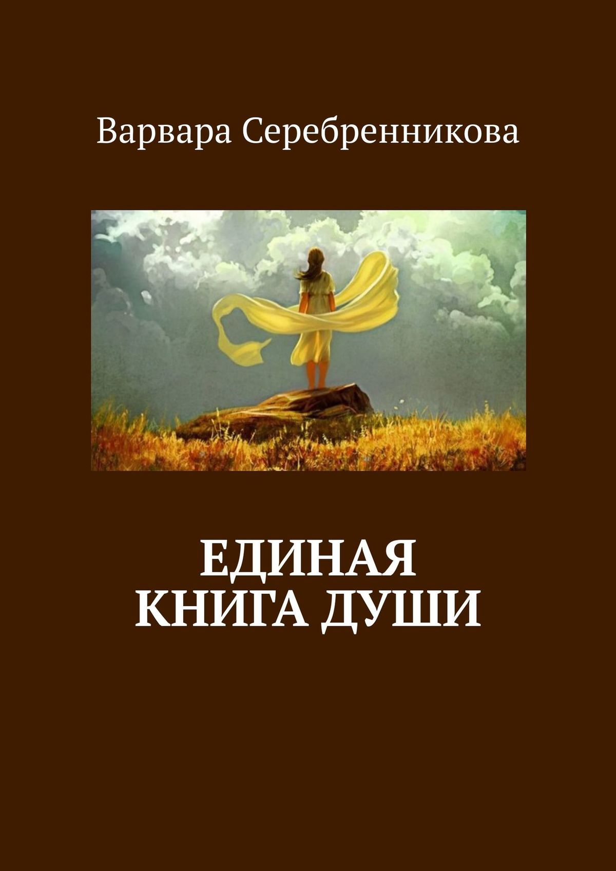 Единая книга души