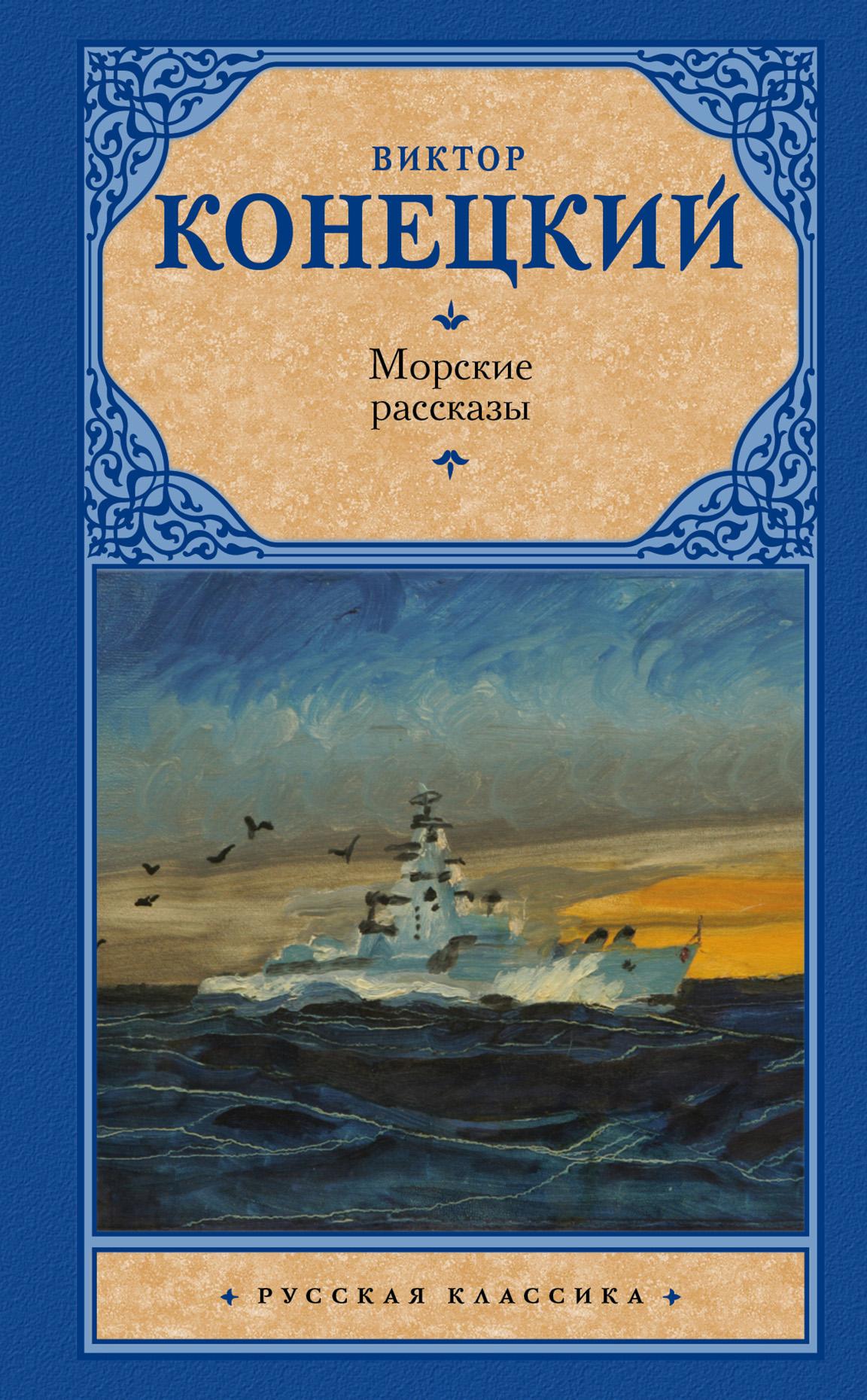 Морские рассказы (сборник)