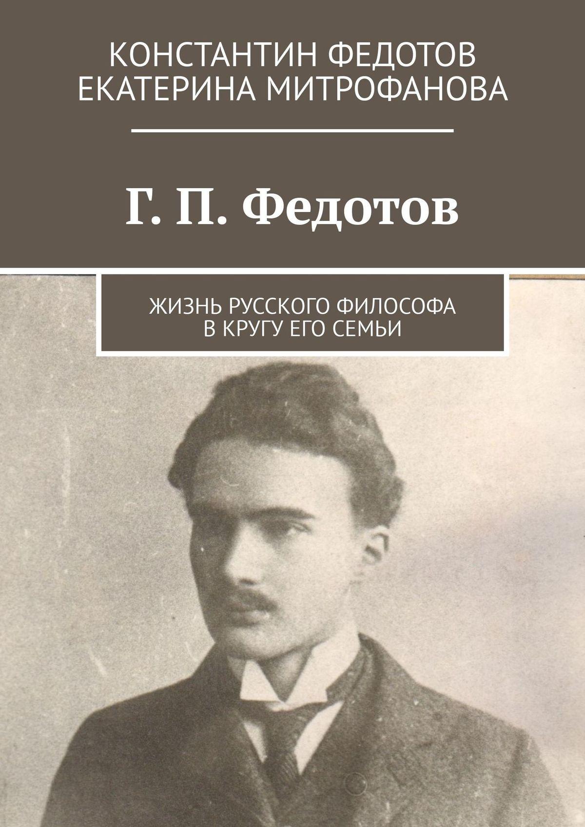 Г.П.Федотов. Жизнь русского философа вкругу его семьи