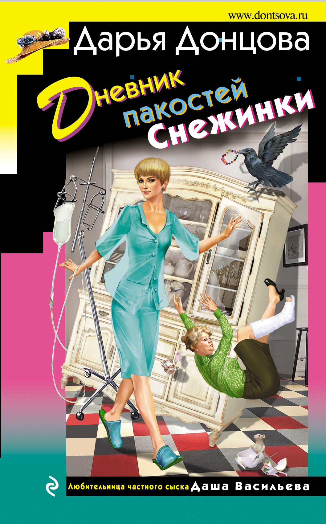 a9f8b4b582b8 Дарья Донцова, Дневник пакостей Снежинки – читать онлайн полностью ...