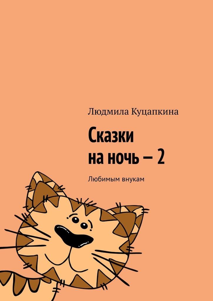 Сказки наночь– 2. Любимым внукам