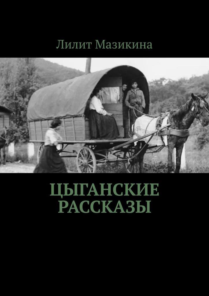 Цыганские рассказы