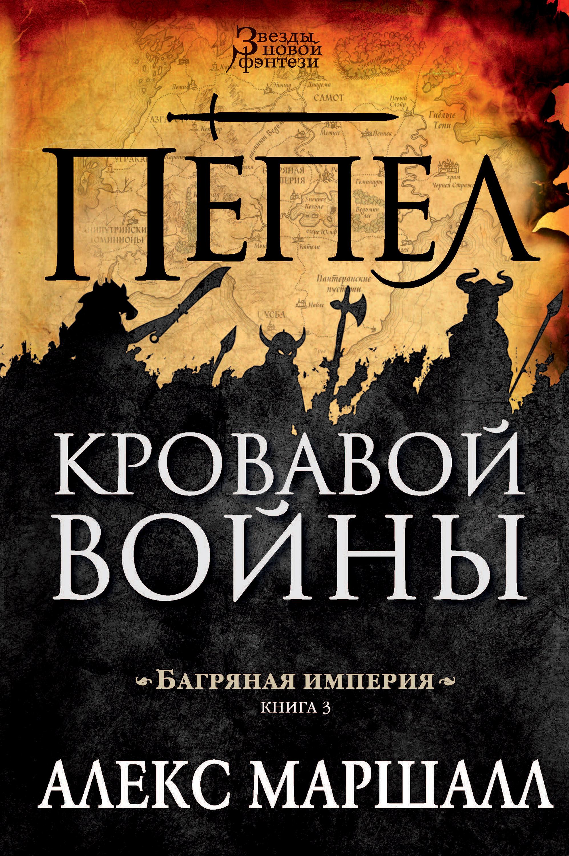 Багряная империя. Пепел кровавой войны