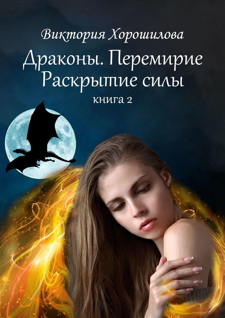 Драконы. Перемирие. Раскрытие силы. Книга2