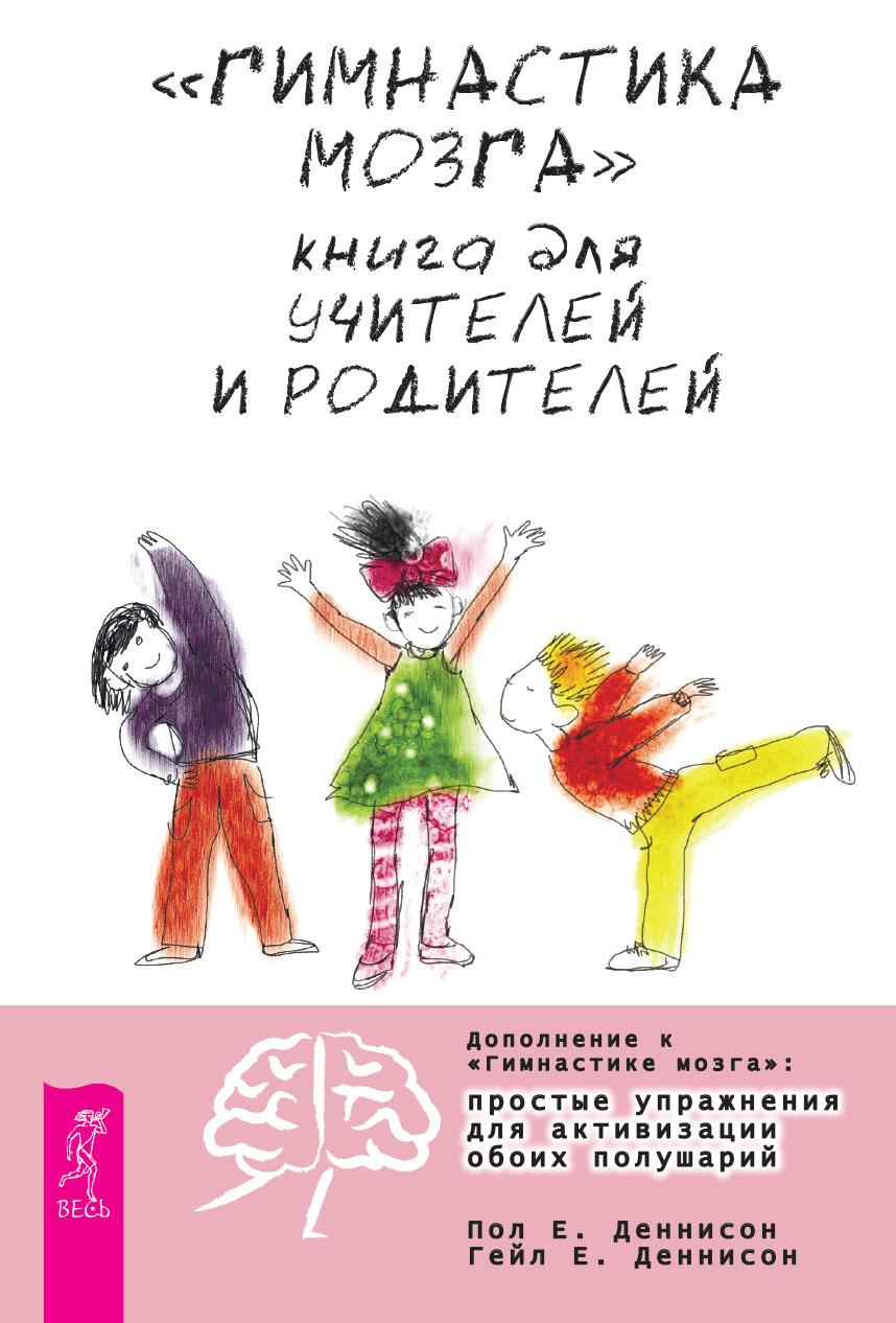 «Гимнастика мозга». Книга для учителей и родителей