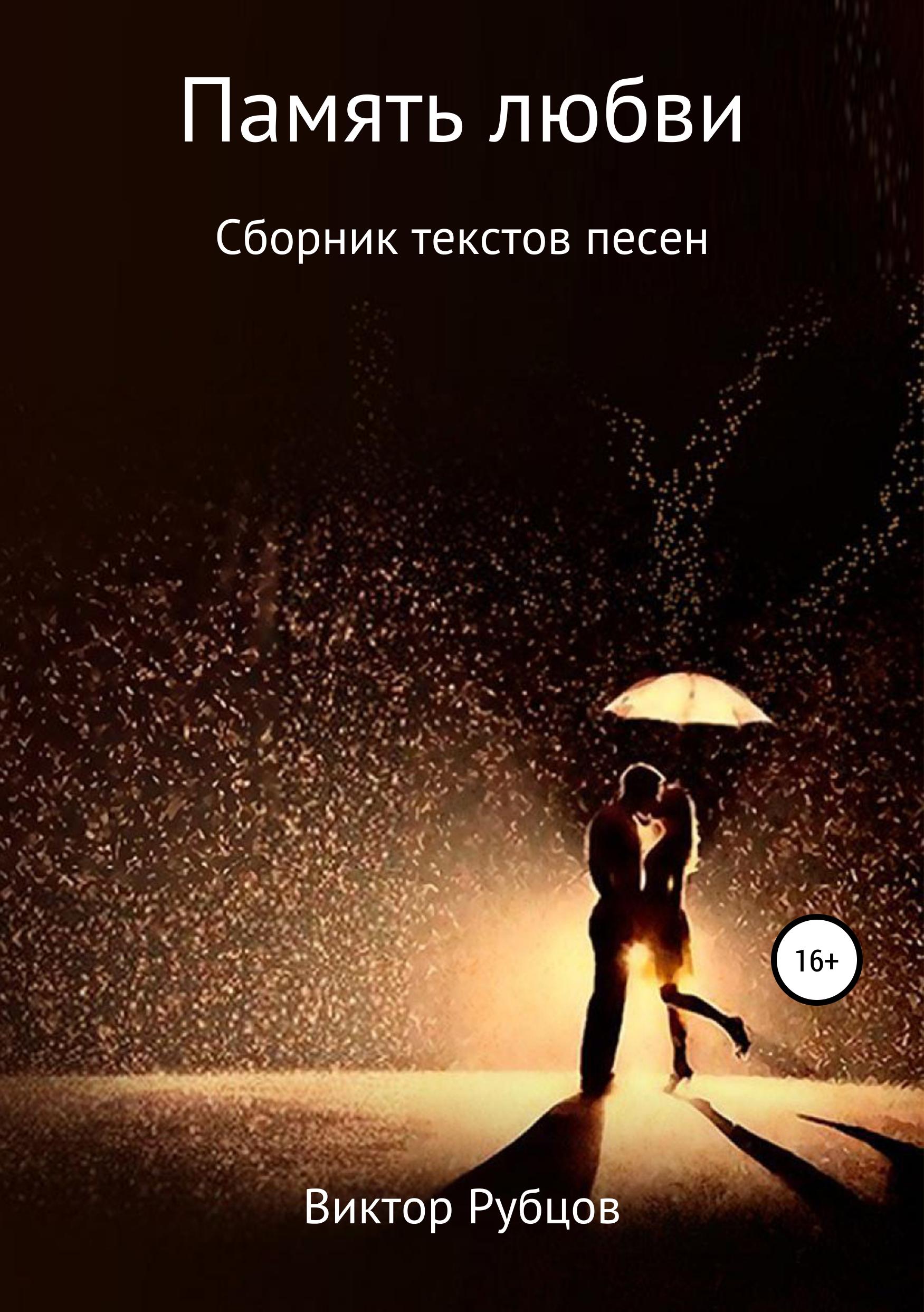 Память любви. Сборник текстов песен