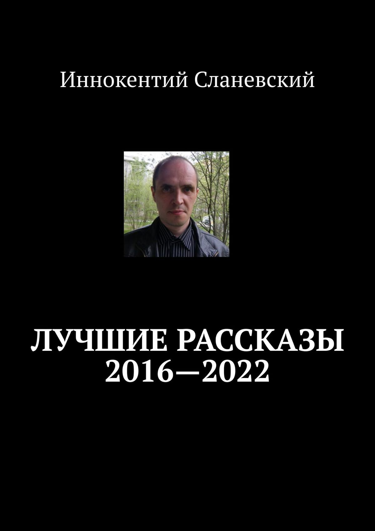Лучшие рассказы 2016—2020