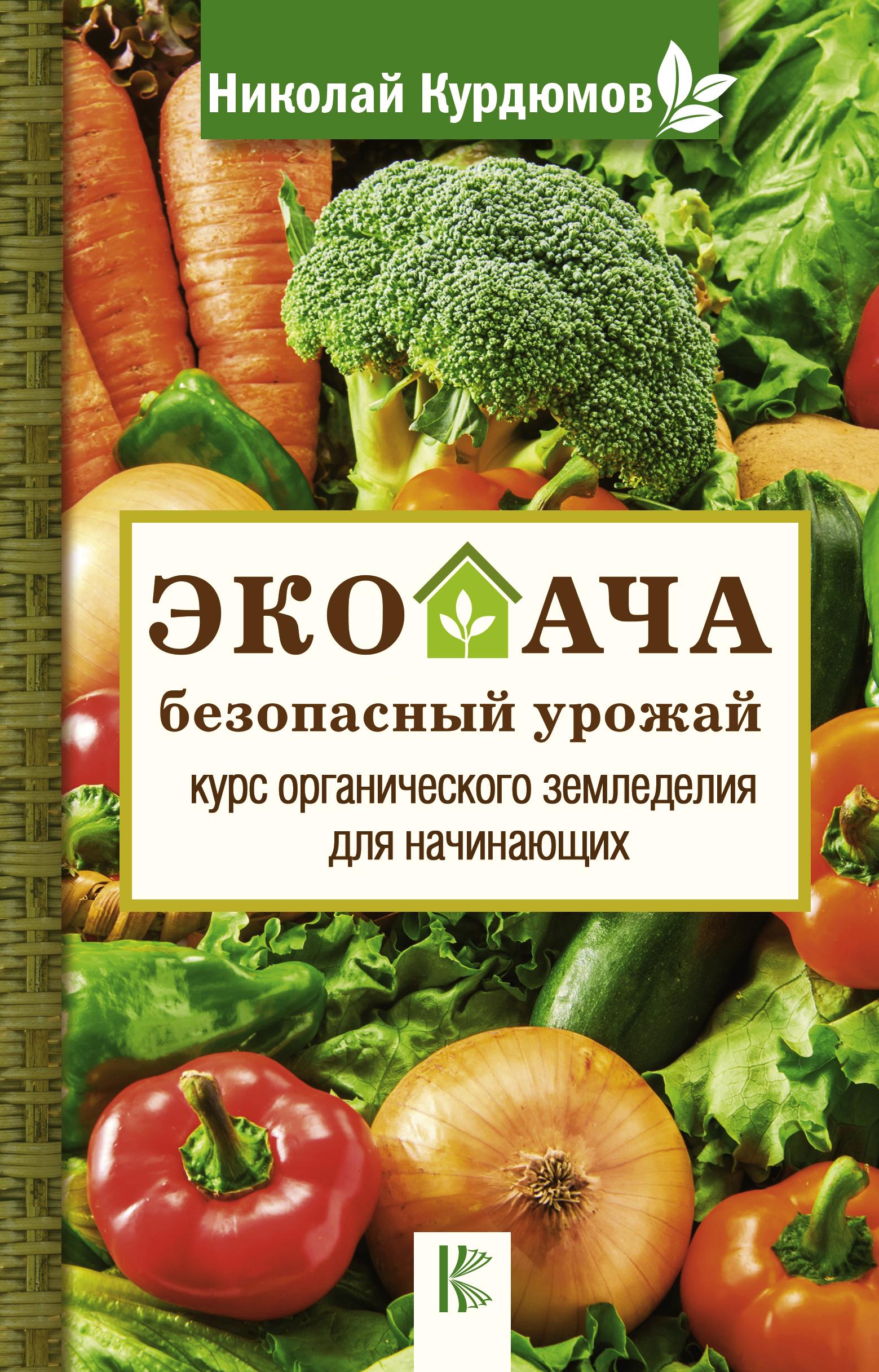 Экодача – безопасный урожай. Курс органического земледелия для начинающих