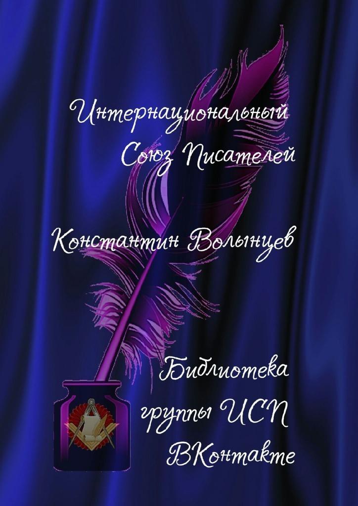 Константин Волынцев. Библиотека группы ИСП ВКонтакте
