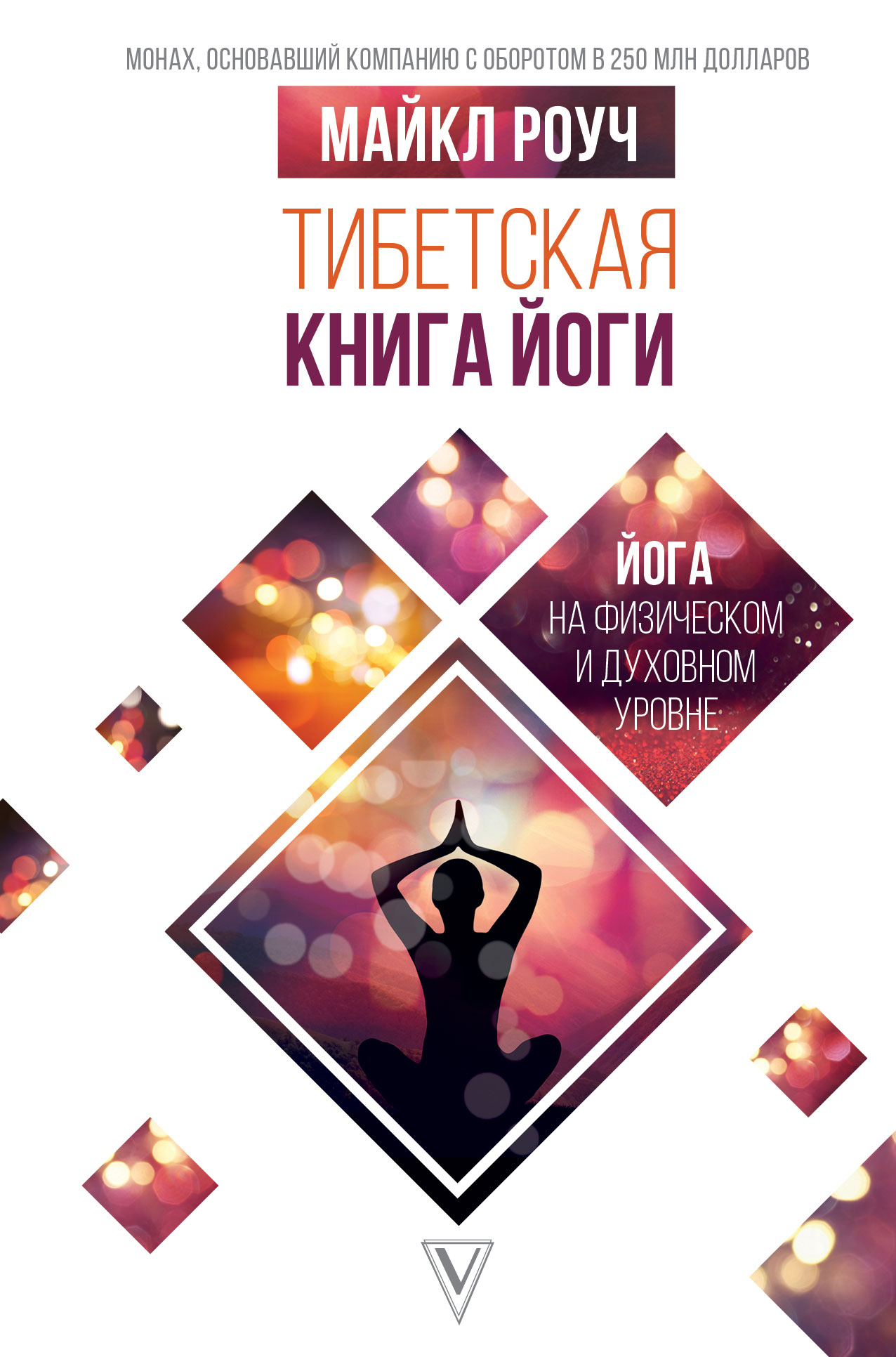 Тибетская книга йоги