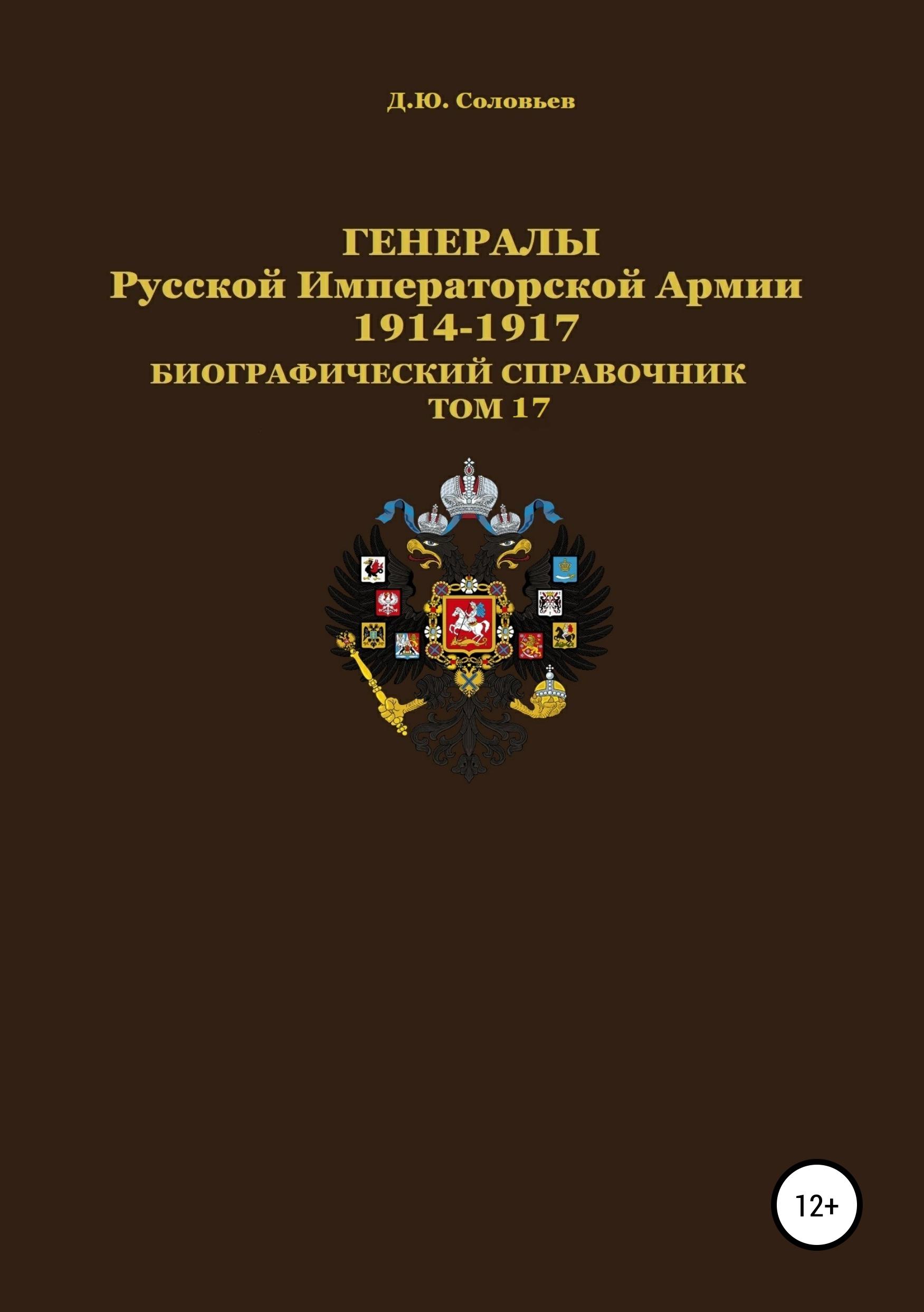 Генералы Русской Императорской Армии 1914–1917 гг. Том 17