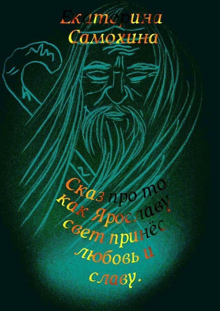 Сказ про то, как Ярославу свет принес любовь иславу
