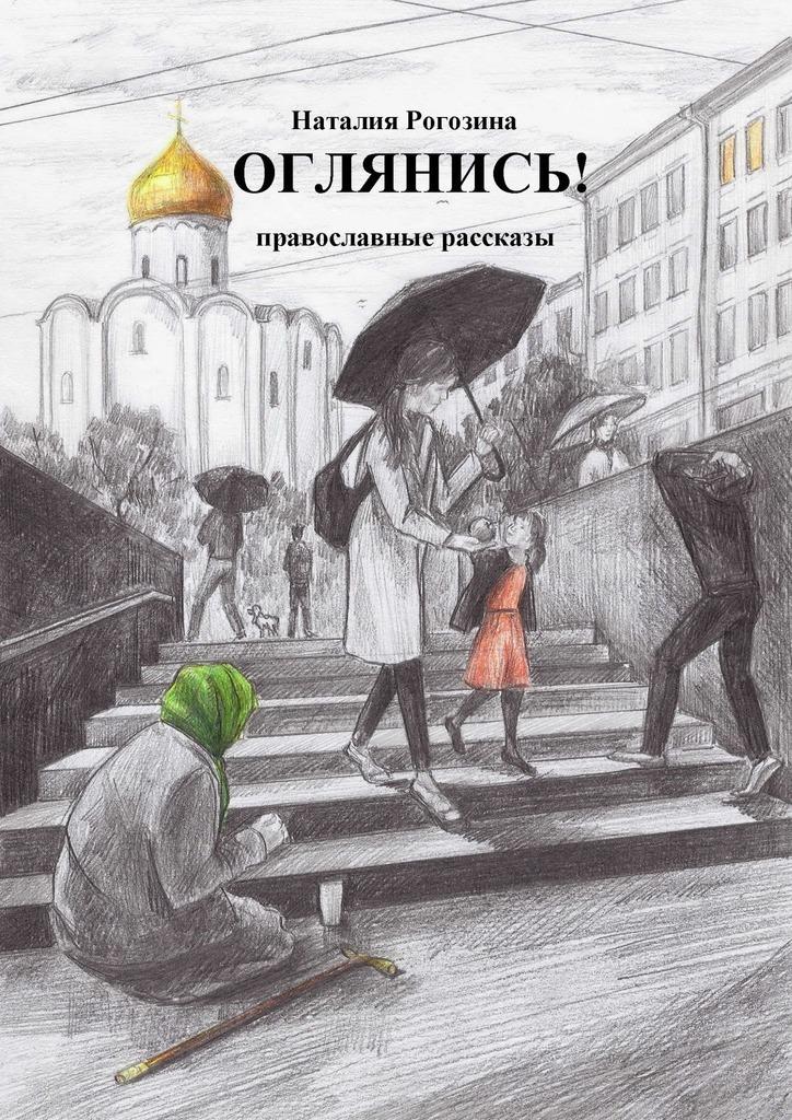 Оглянись! Православные рассказы
