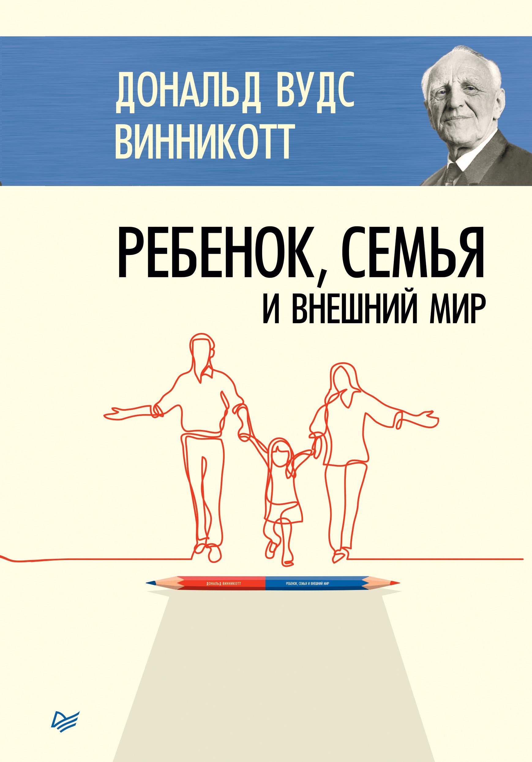 Ребенок, семья и внешний мир