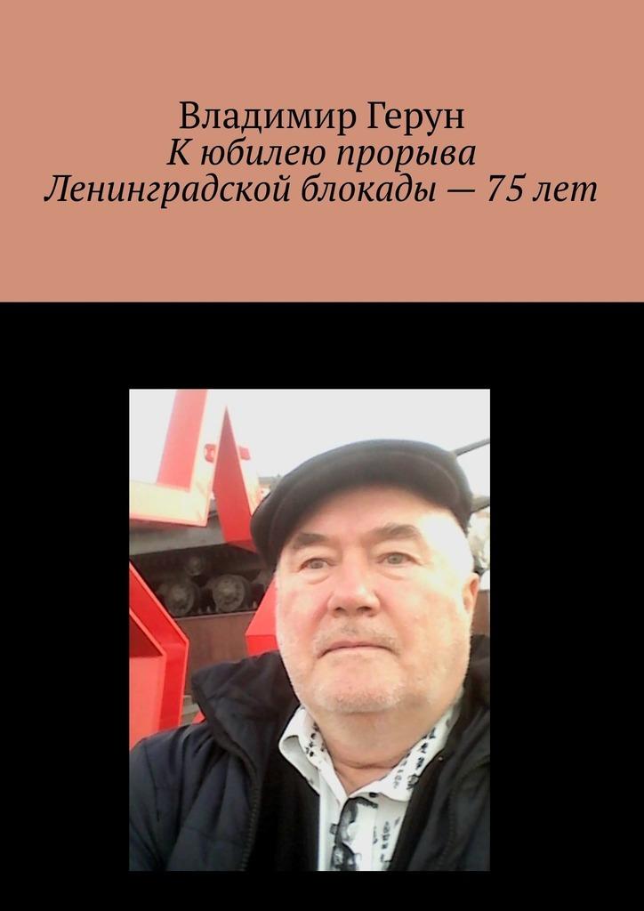 Кюбилею прорыва Ленинградской блокады– 75лет