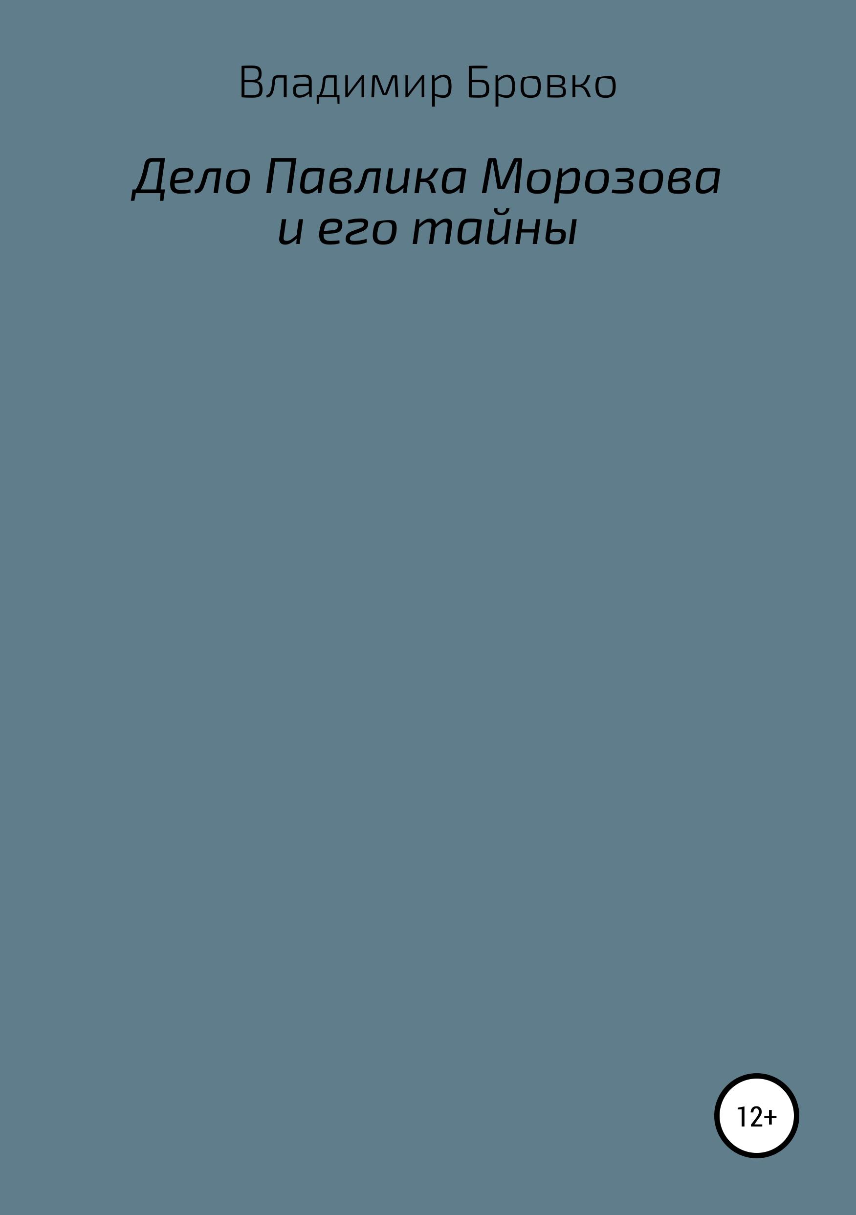 Дело Павлика Морозова и его тайны