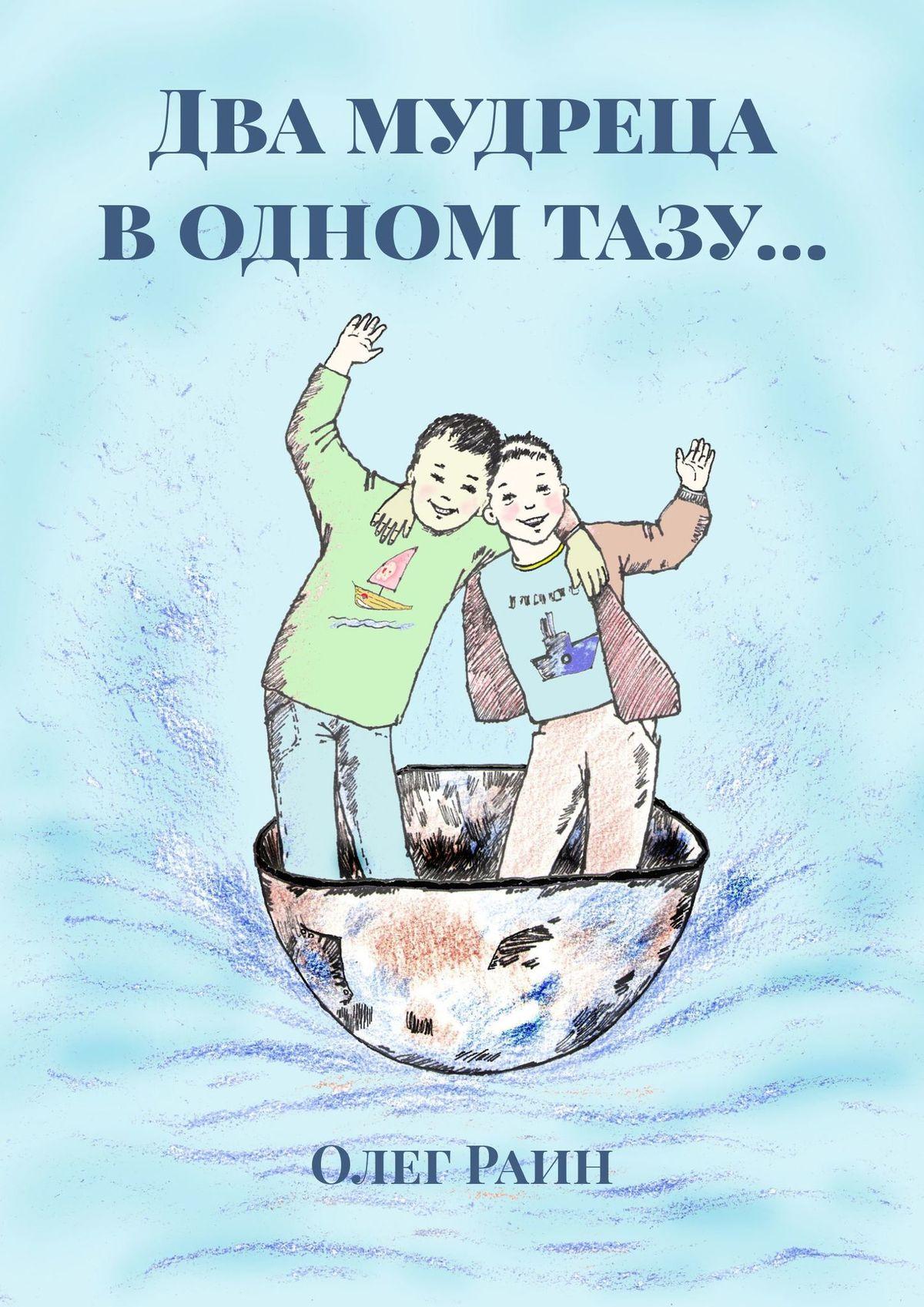 Два мудреца водном тазу…