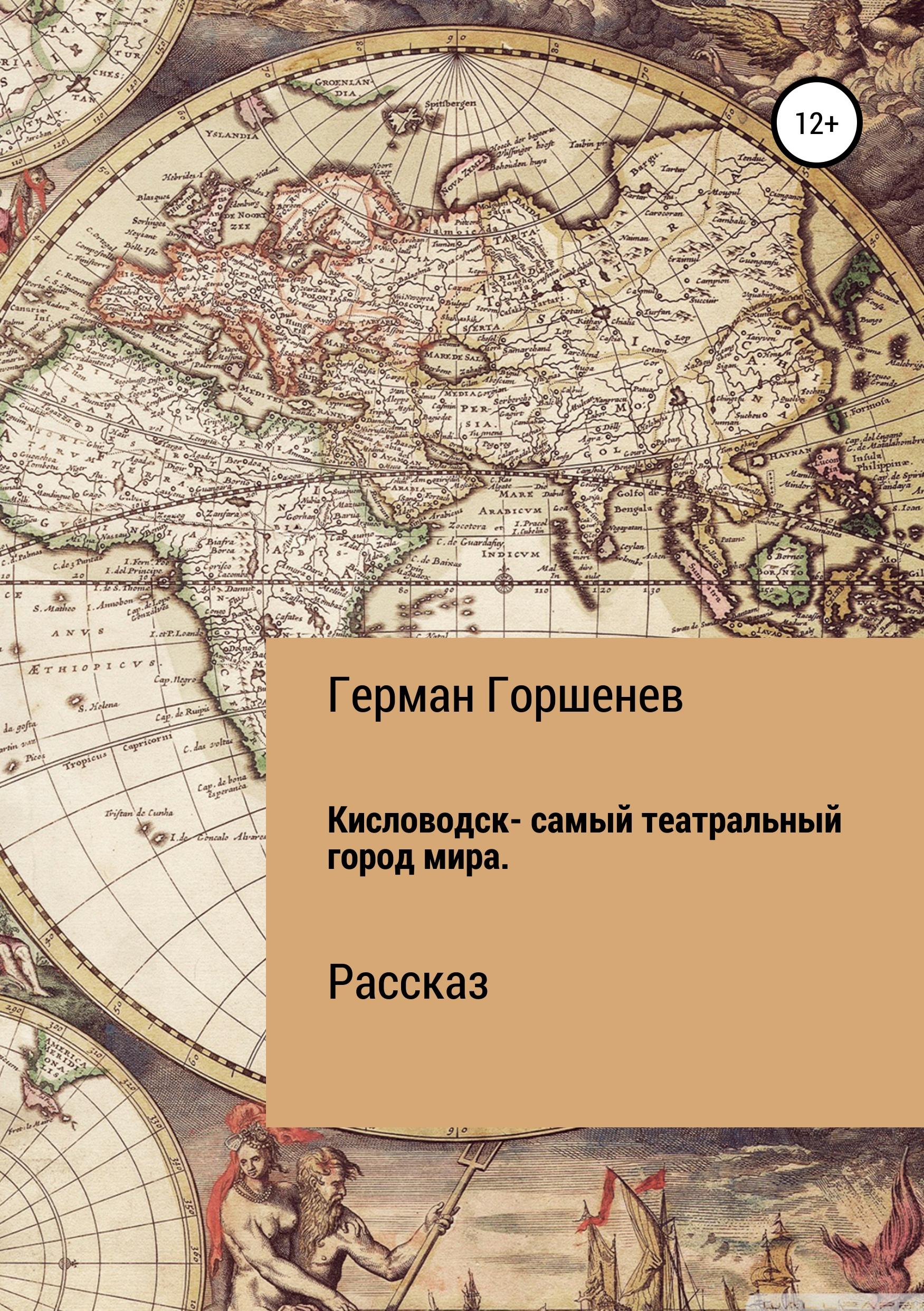 Кисловодск – самый театральный город мира