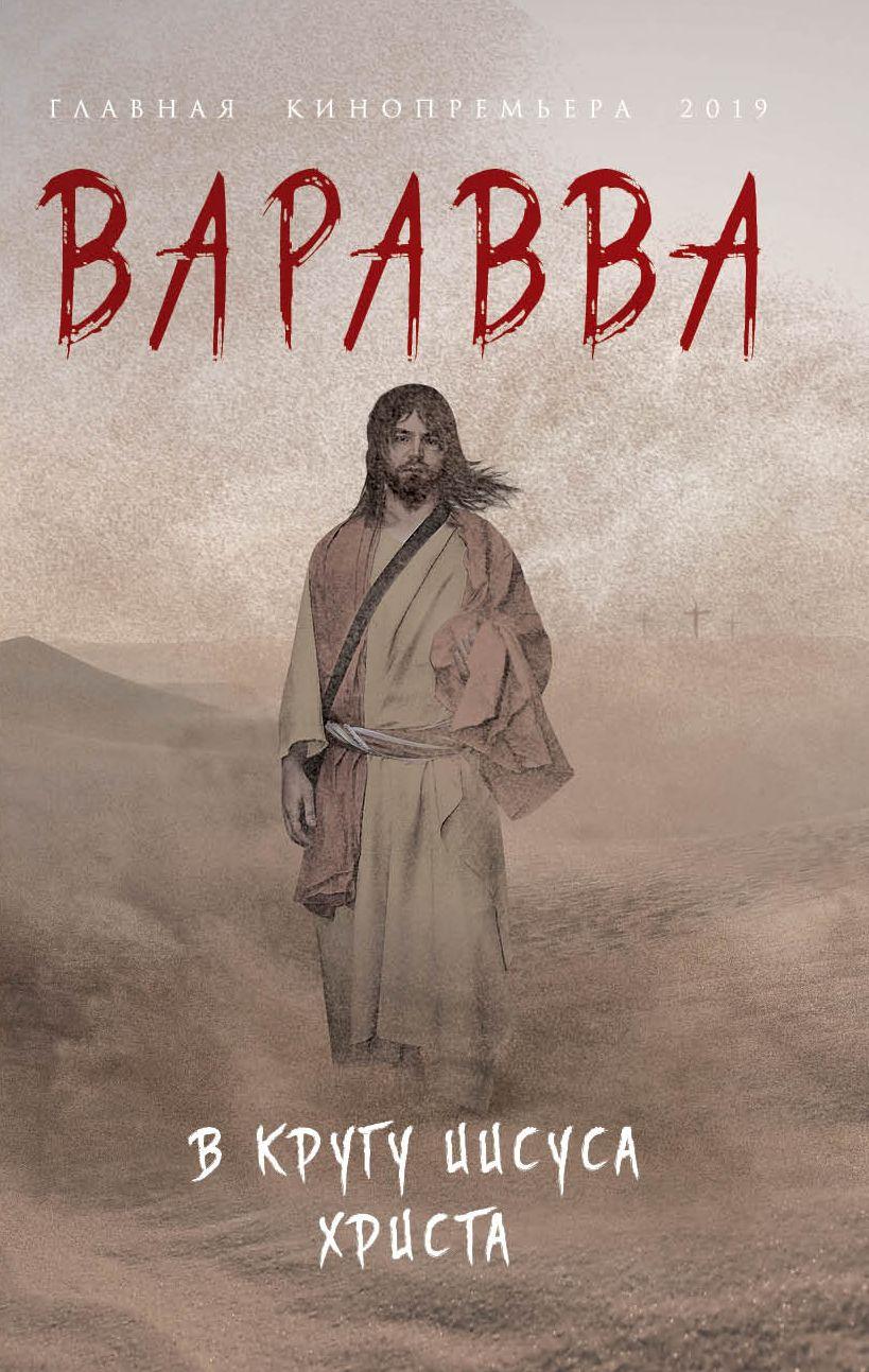 Варавва. В кругу Иисуса Христа (сборник)