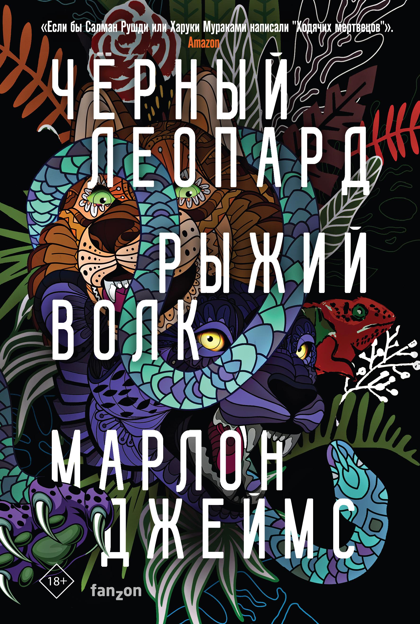 Картинки по запросу Марлон Джеймс, «Черный леопард, рыжий волк»