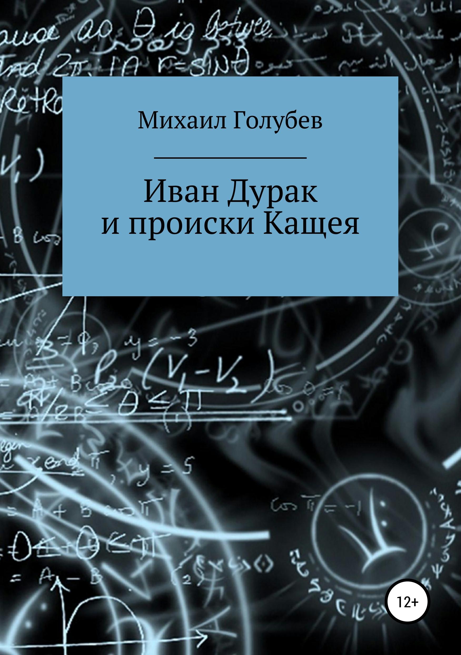Иван Дурак и происки Кащея
