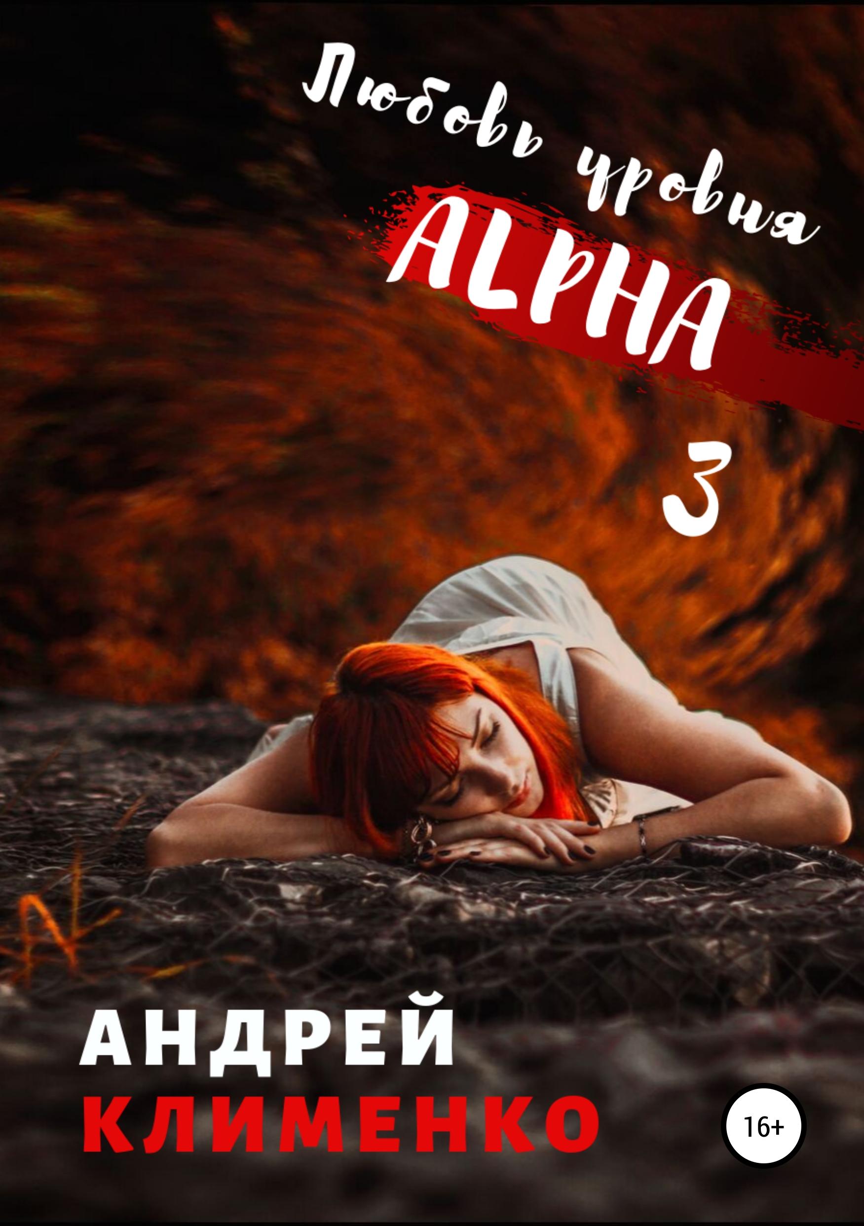 Любовь уровня ALPHA 3