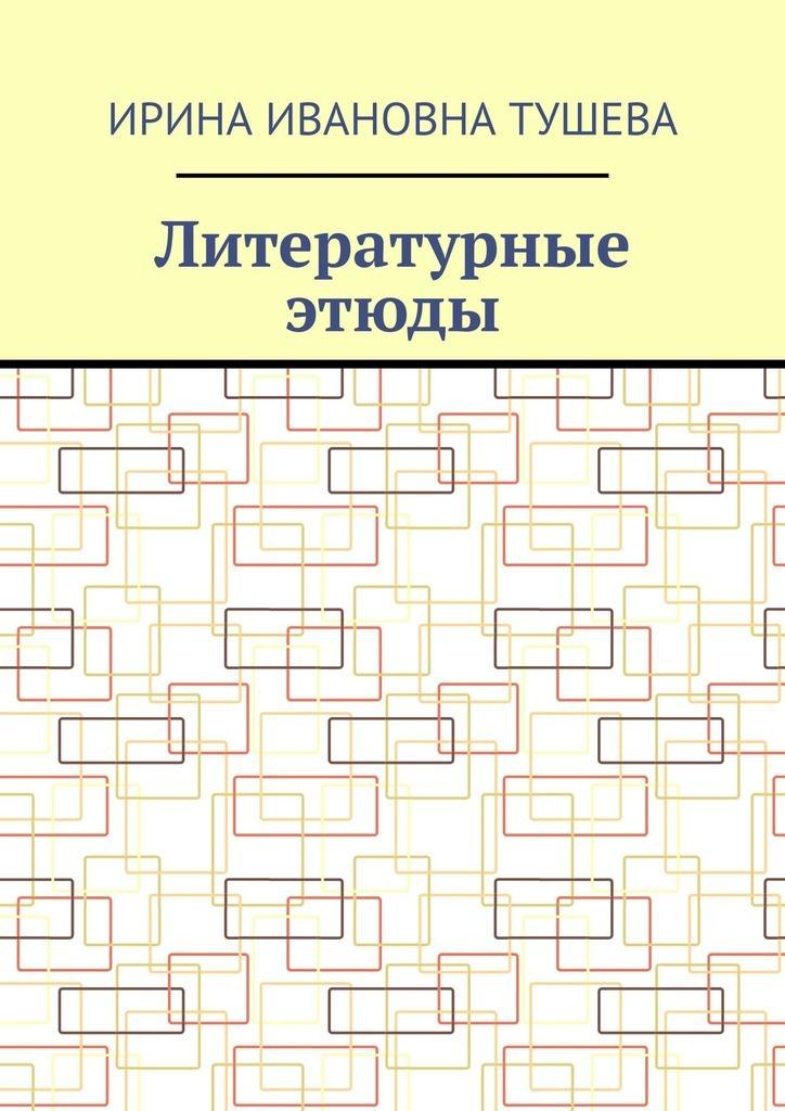 Литературные этюды