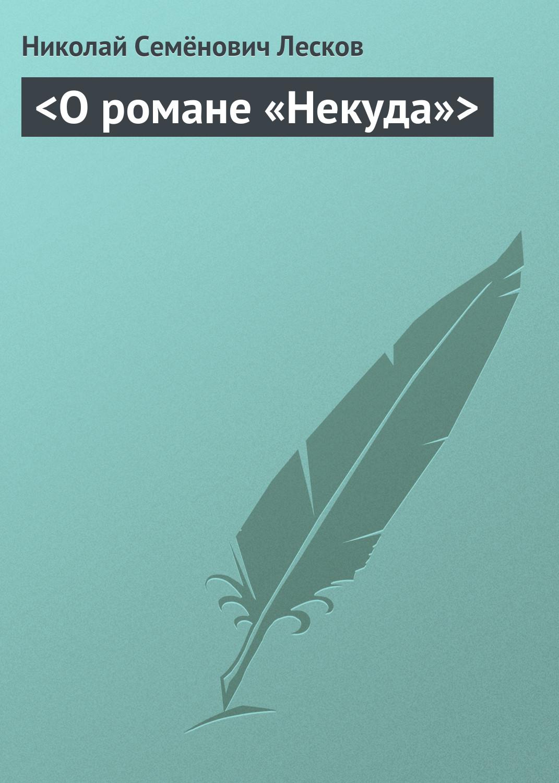 <О романе «Некуда»>