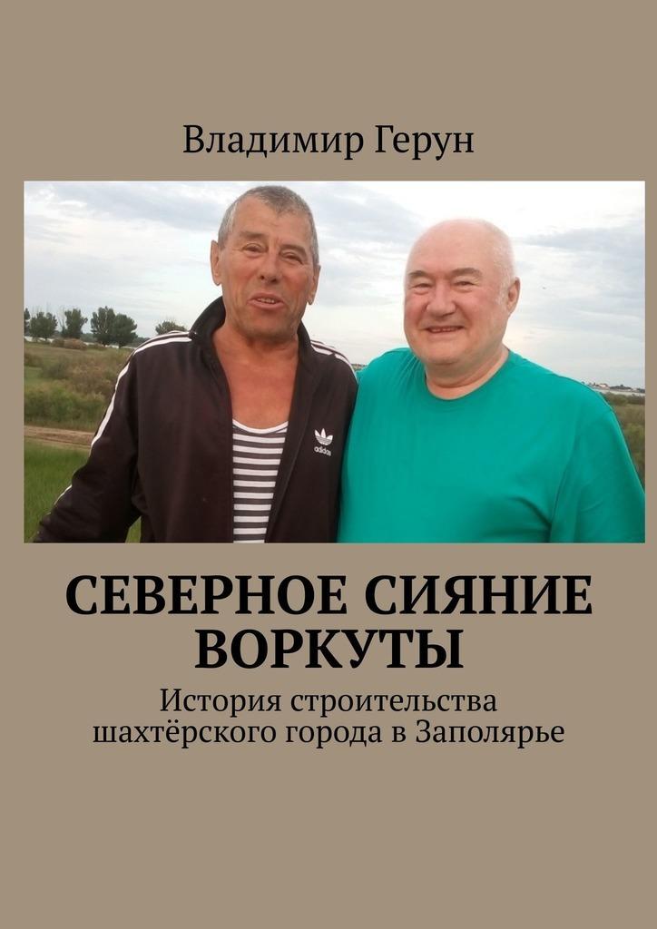 Северное сияние Воркуты. История строительства шахтёрского города вЗаполярье