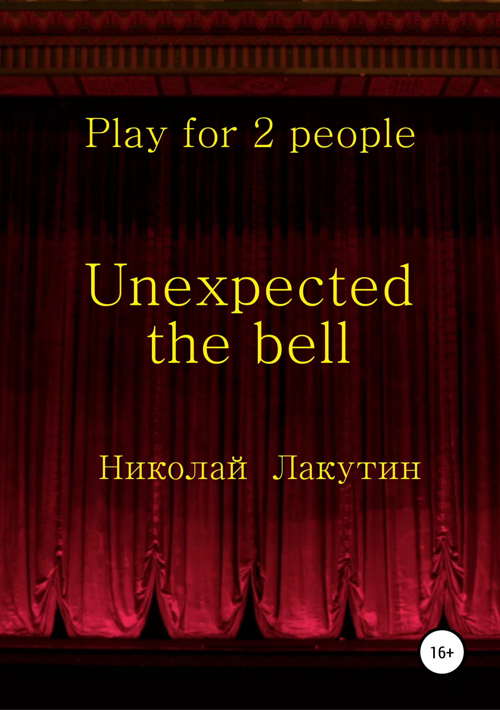 Unexpected the bell. Play for 2 people