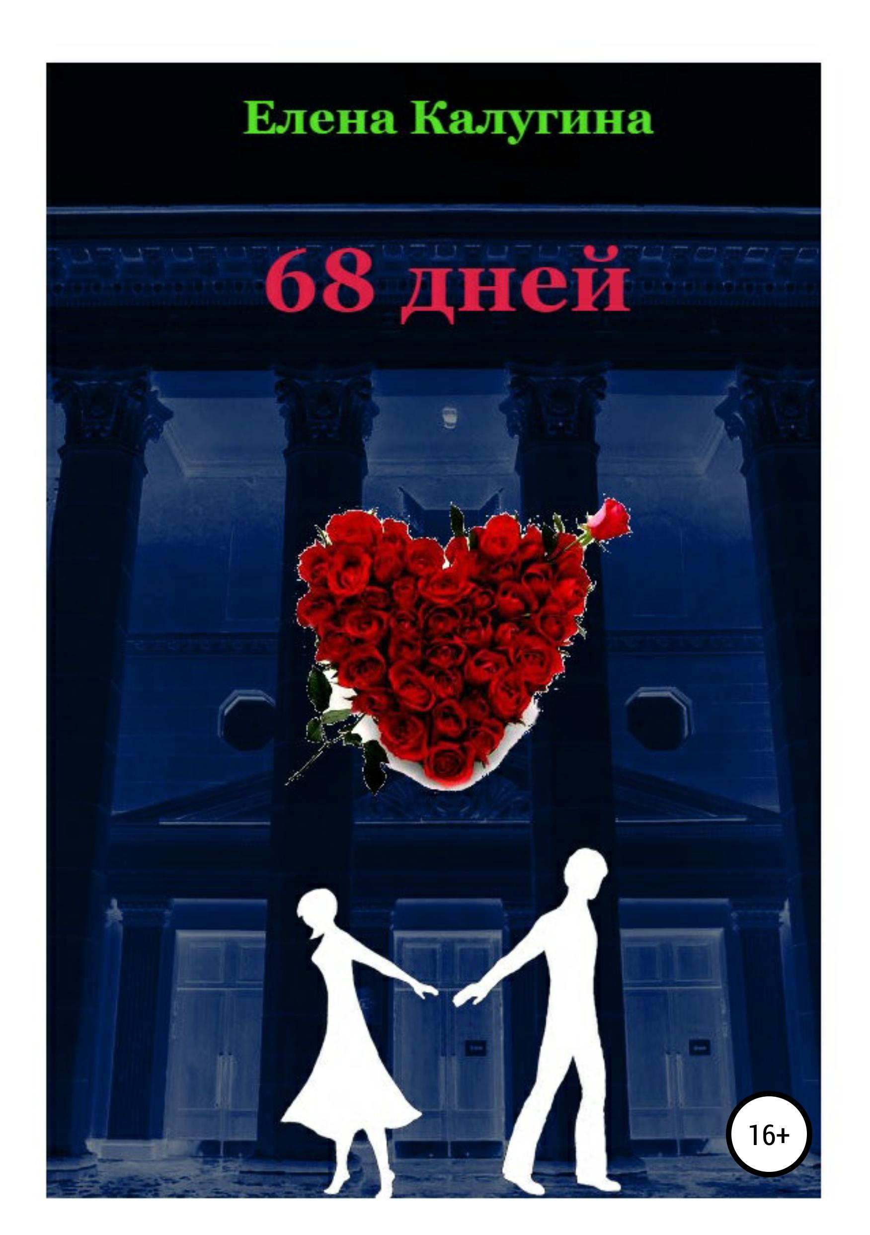 68 дней