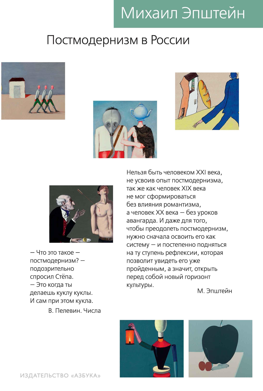 Постмодернизм в России