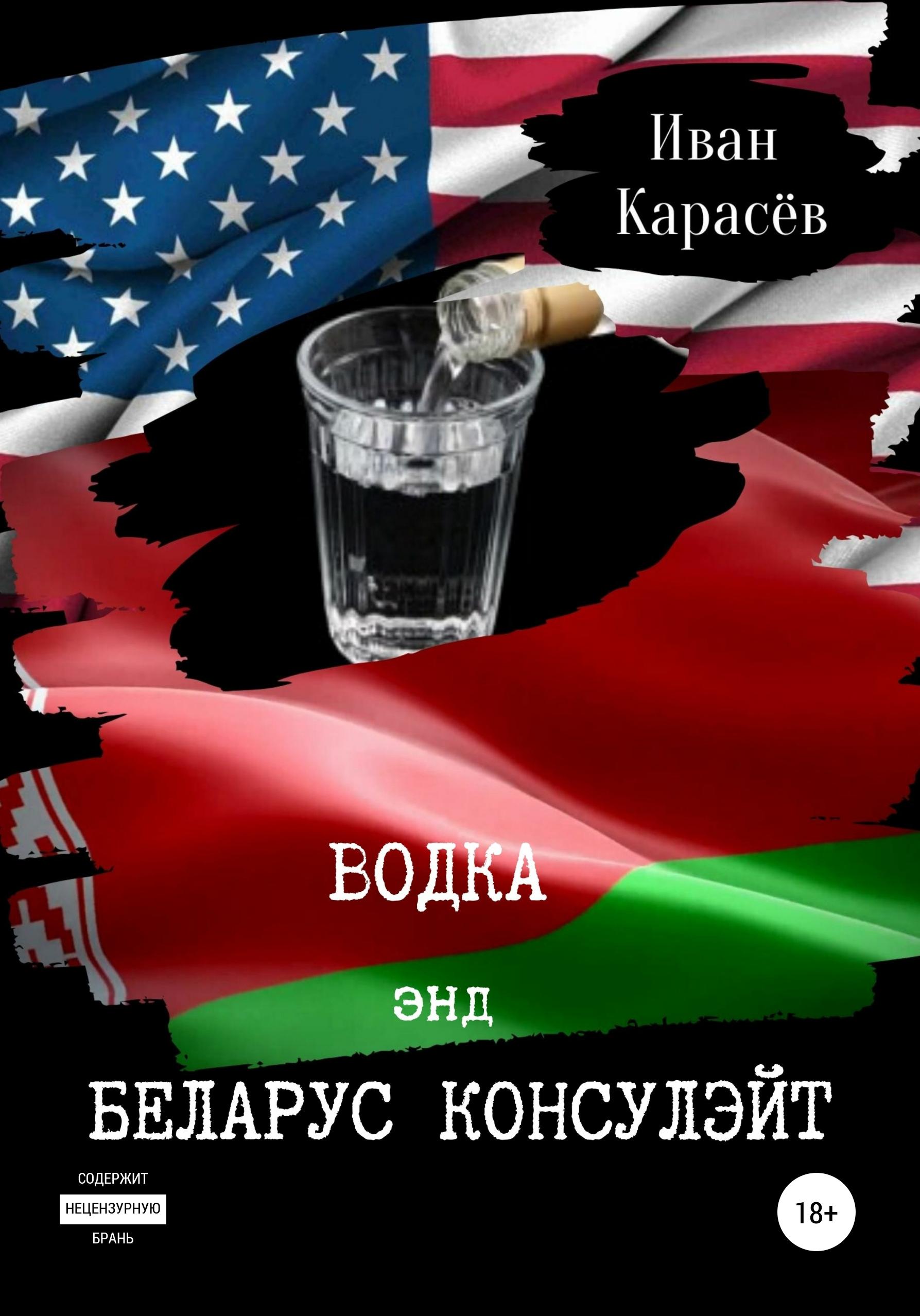 Водка энд Беларус консулэйт. Сборник рассказов