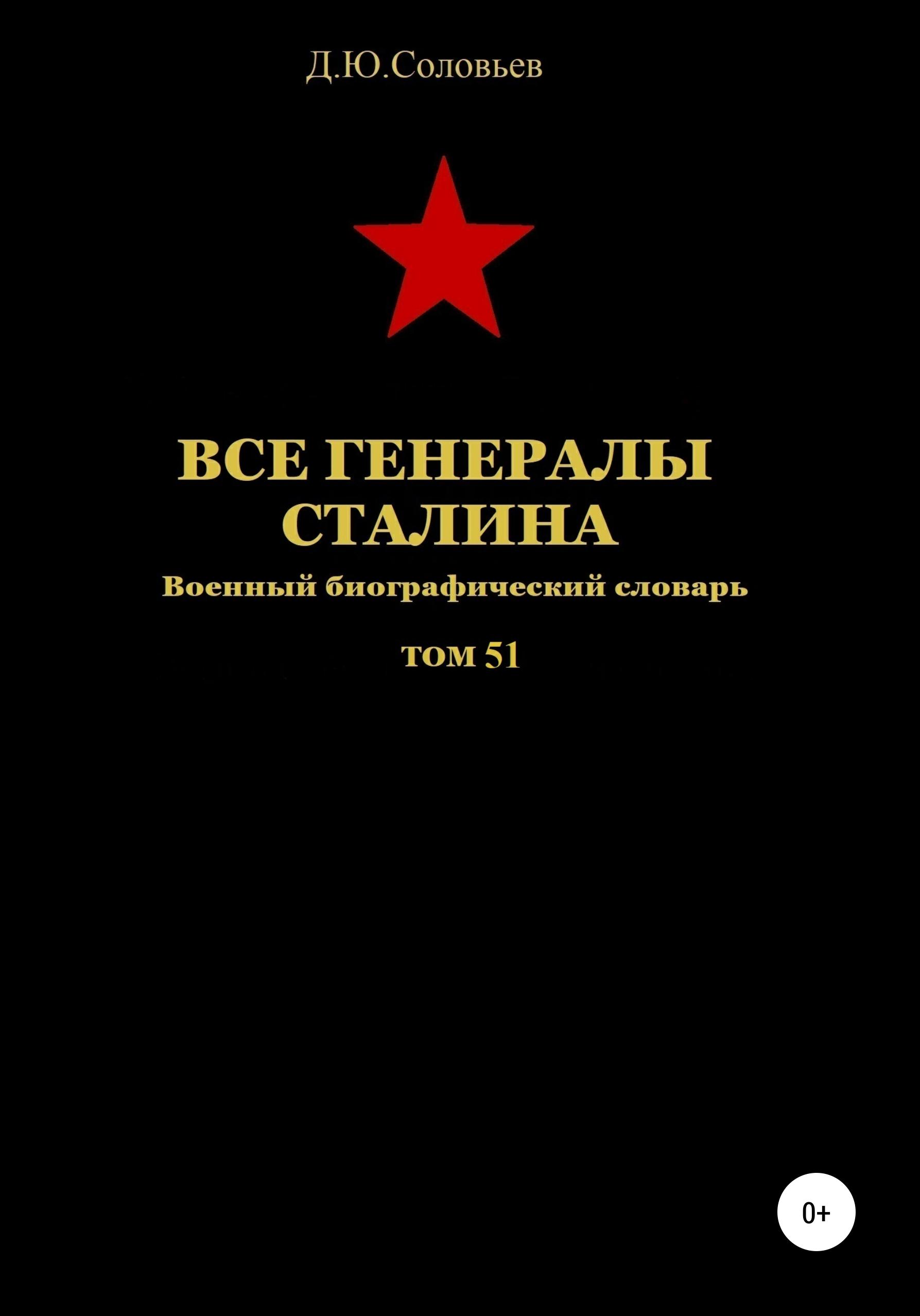 Все генералы Сталина. Том 51
