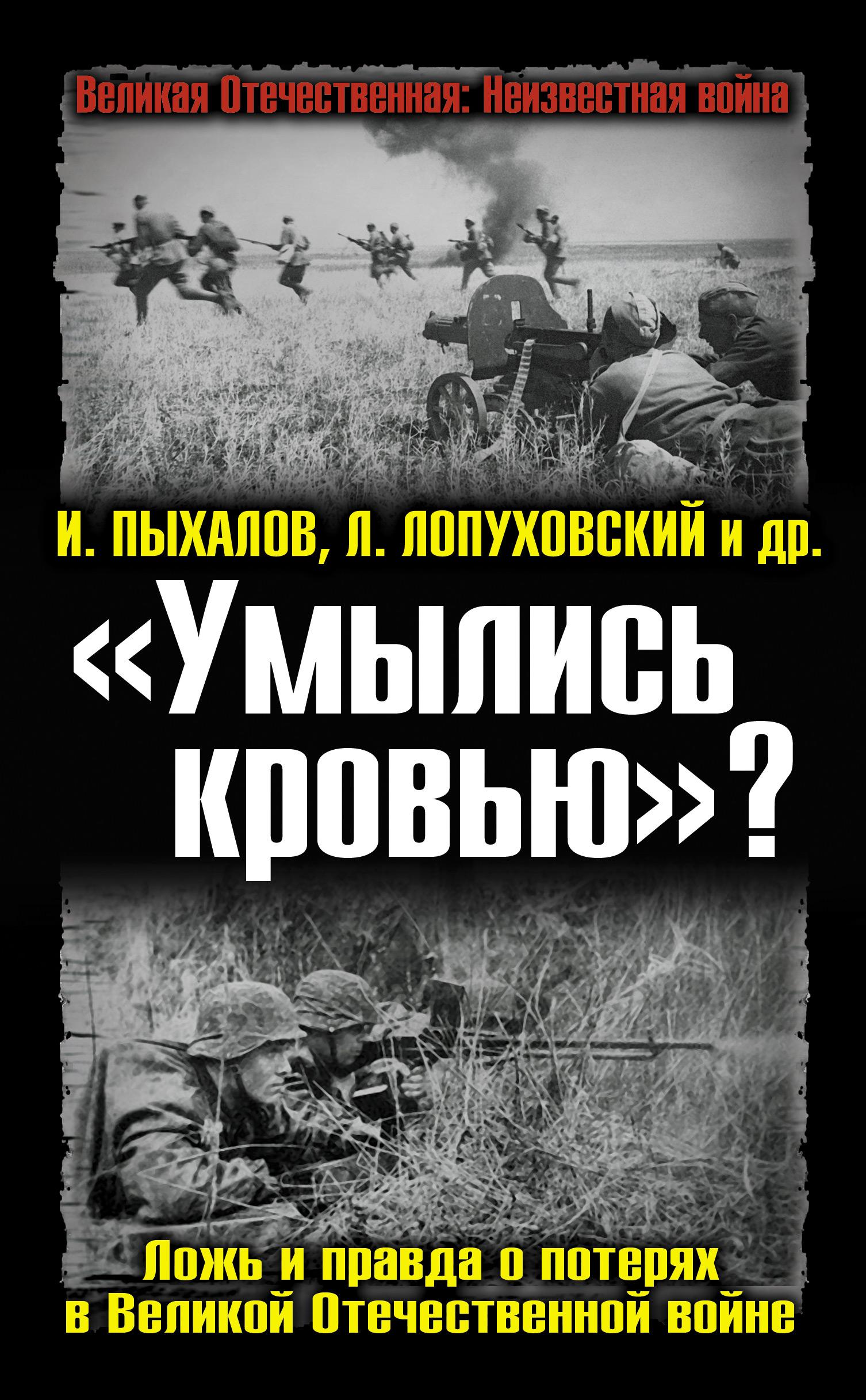 «Умылись кровью»? Ложь и правда о потерях в Великой Отечественной войне