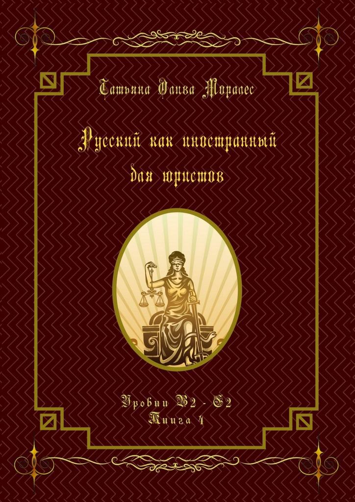 Русский как иностранный для юристов. Уровни В2—С2. Книга4