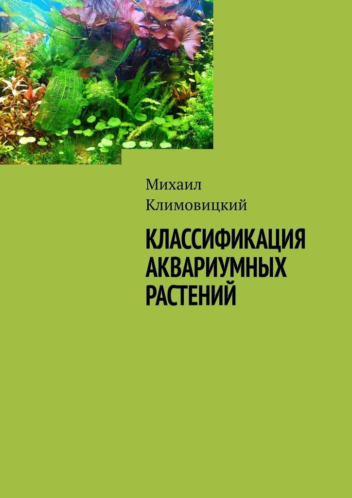 Классификация аквариумных растений