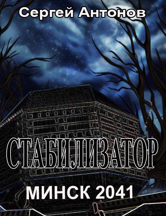 Стабилизатор. Минск 2041