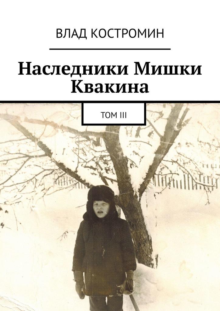 Наследники Мишки Квакина. ТомIII