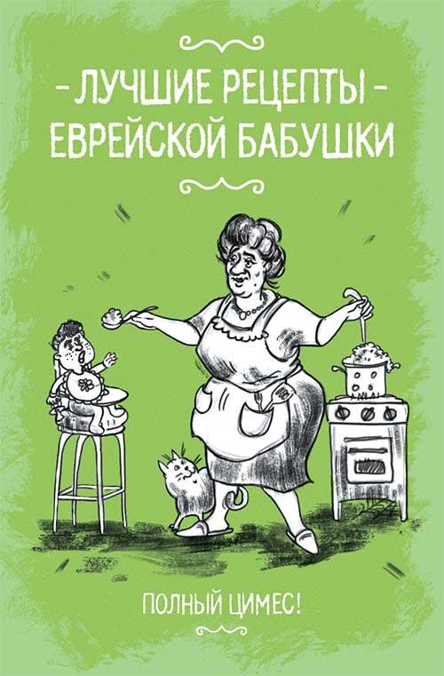 Лучшие рецепты еврейской бабушки