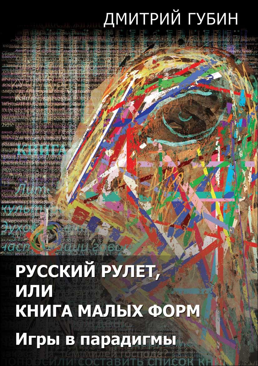 Русский рулет, или Книга малых форм. Игры в парадигмы (сборник)