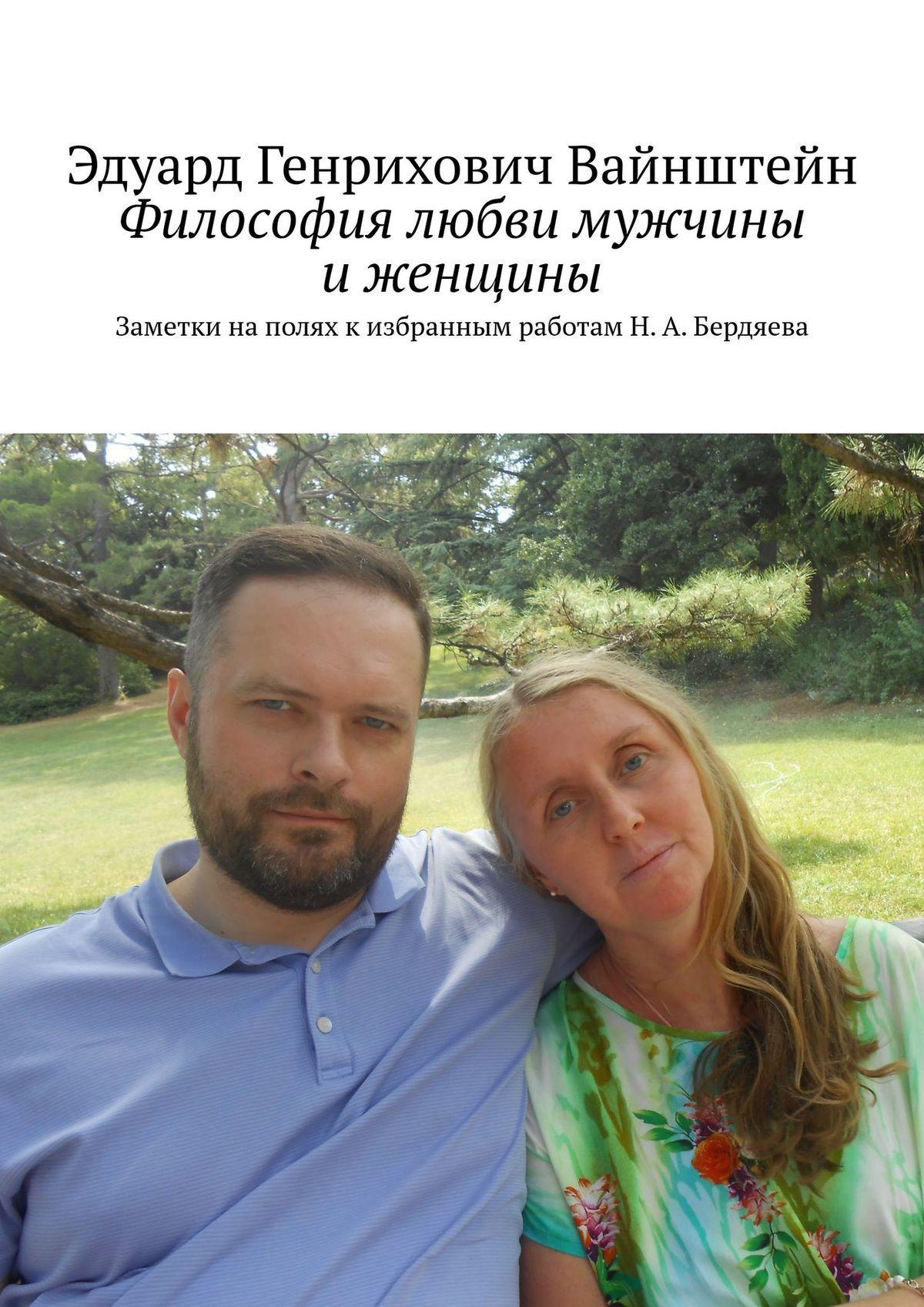 Философия любви мужчины иженщины. Заметки наполях кизбранным работам Н. А. Бердяева
