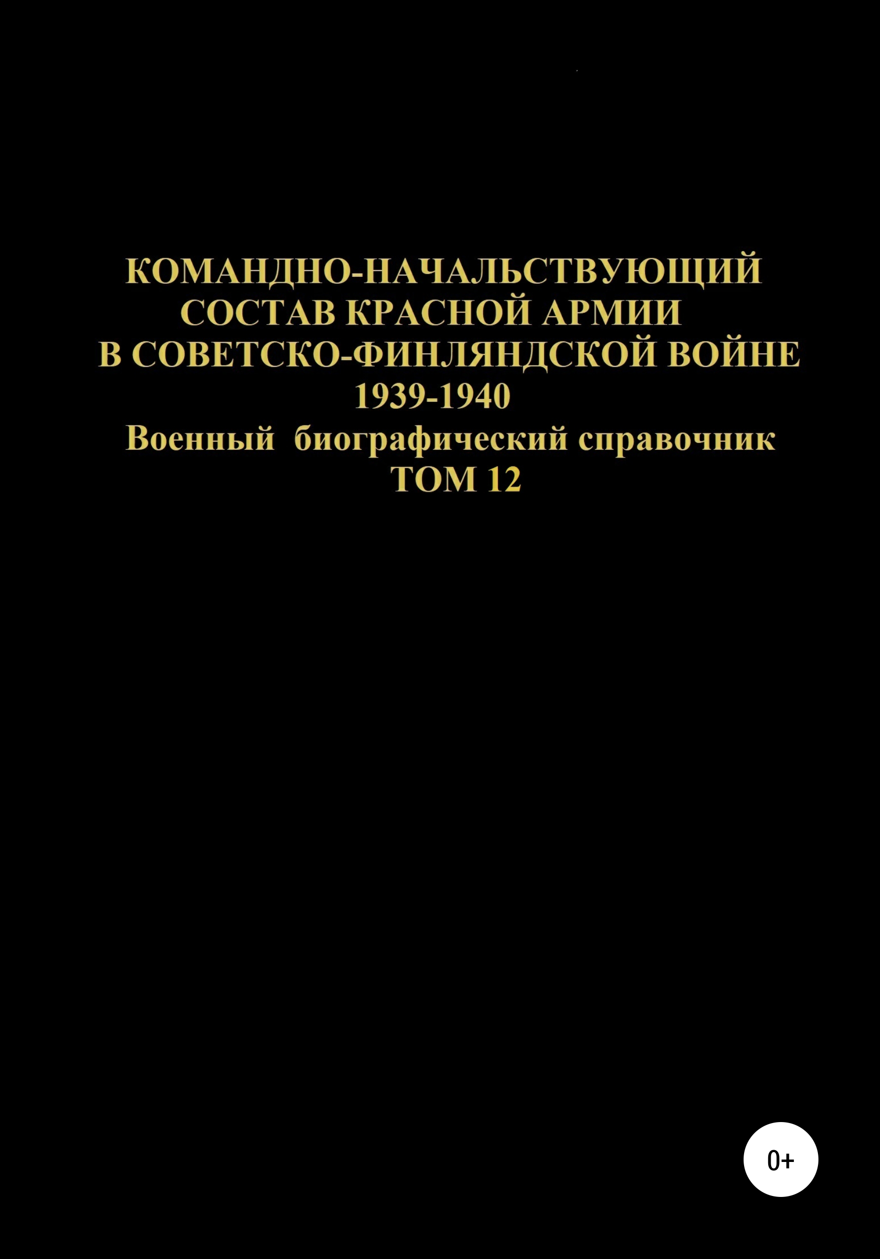 Командно-начальствующий состав Красной Армии в советско-финляндской войне 1939-1940 гг. Том 12