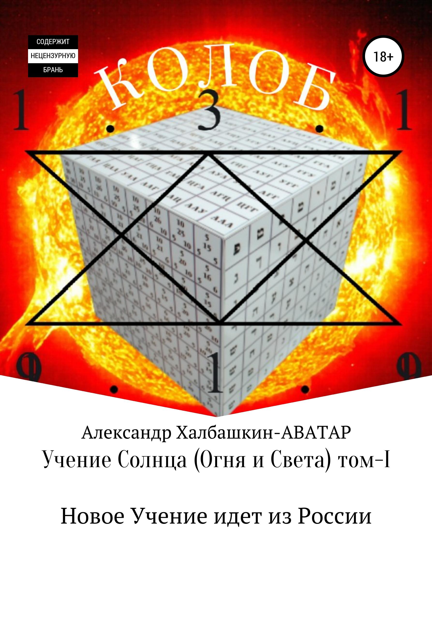 Учение Солнца (Огня и Света) – том I Новое Учение идёт из России