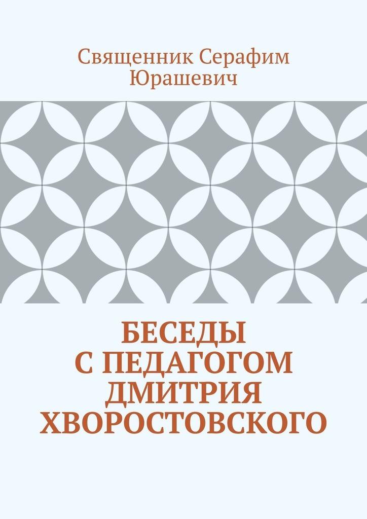 Беседы спедагогом Дмитрия Хворостовского