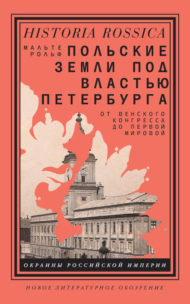 Польские земли под властью Петербурга. От Венского конгресса до Первой мировой