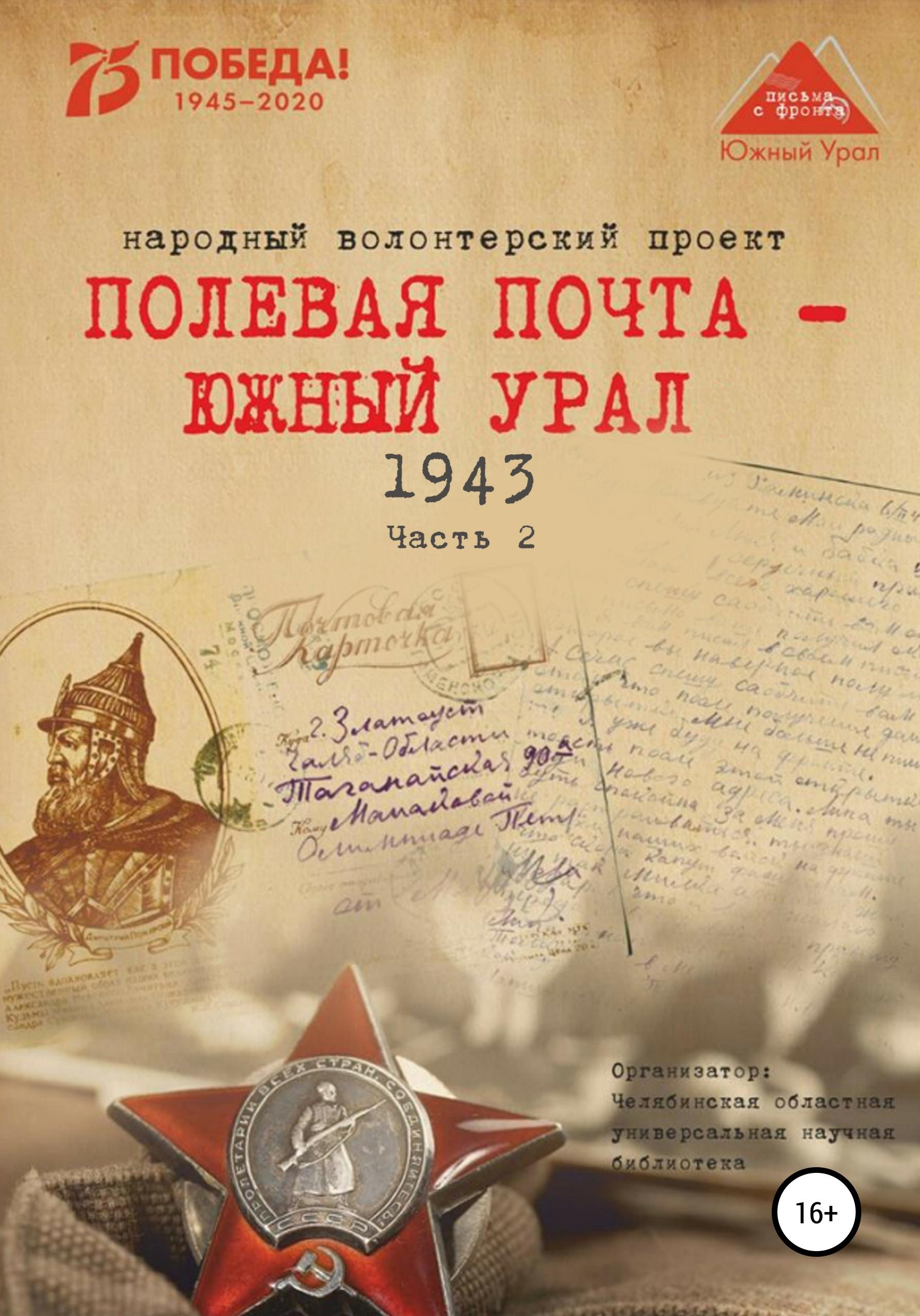 Полевая почта – Южный Урал. 1943. Часть 2