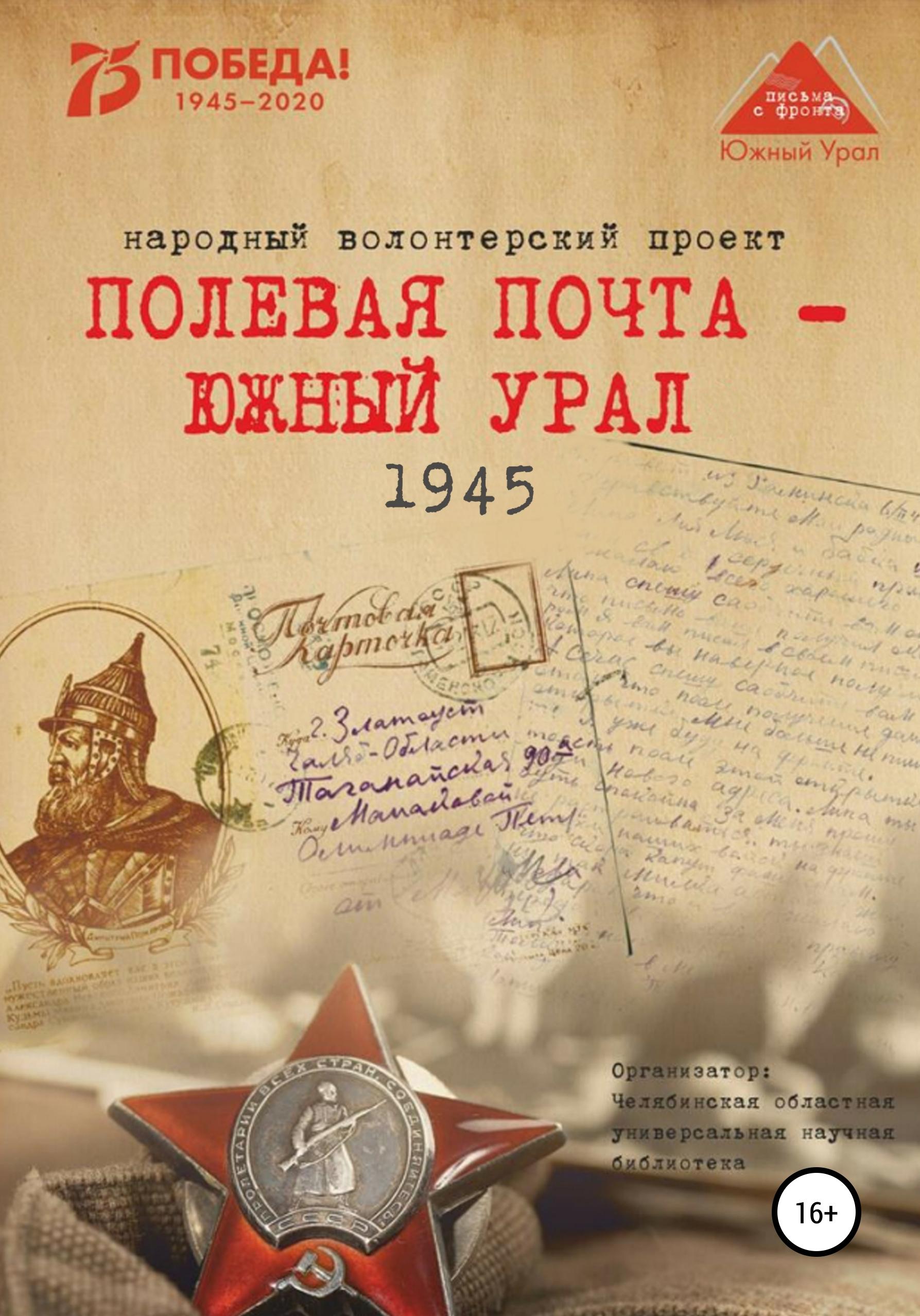 Полевая почта – Южный Урал. 1945