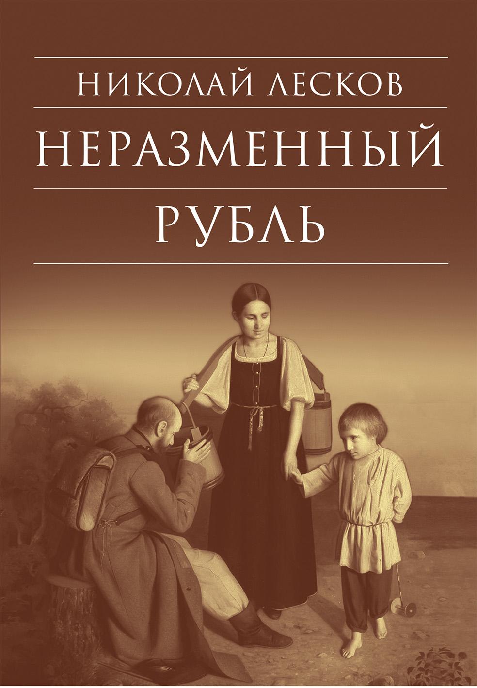 Неразменный рубль: Повести и рассказы